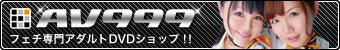 送料無料フェチアダルトビデオ通販AV999